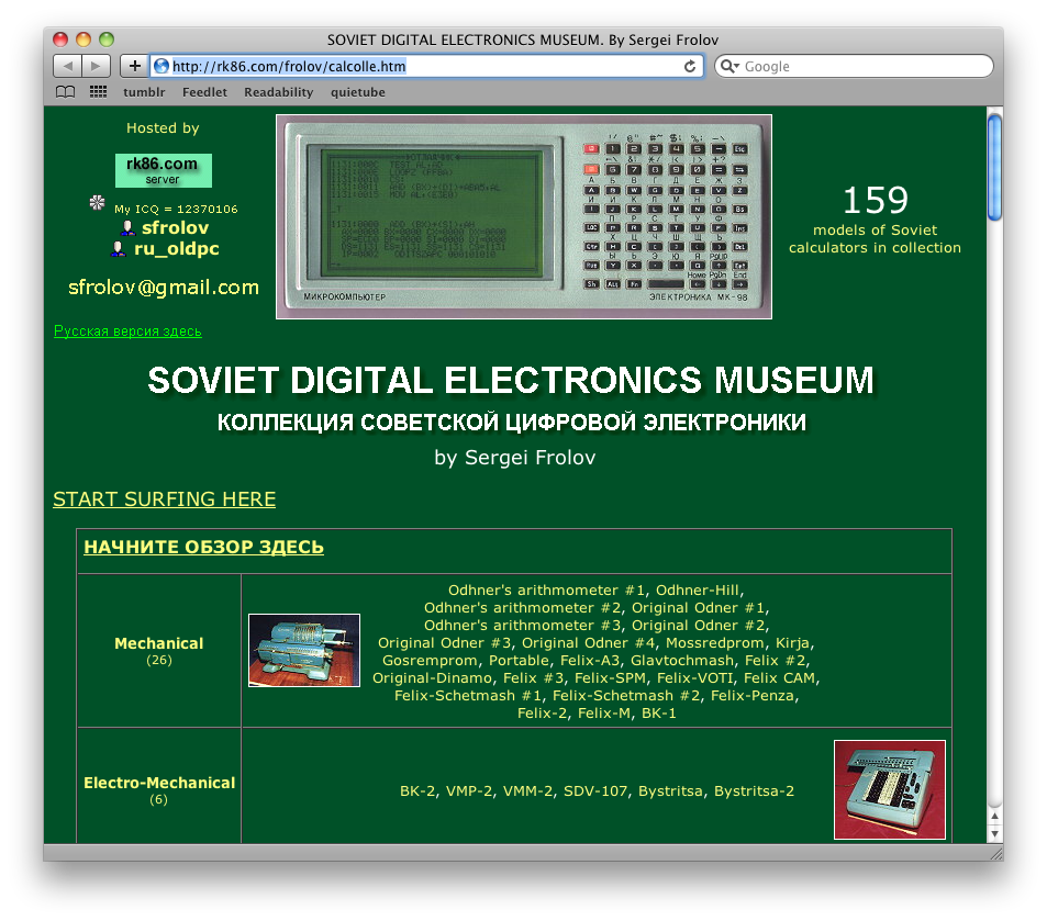 Soviet Digital Electronics Museum Screenshot